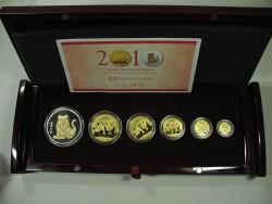 China Panda Lunar Prestige Premium Set 2010